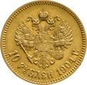 10 Russian Roubles Nicholas II 1895 - 1911