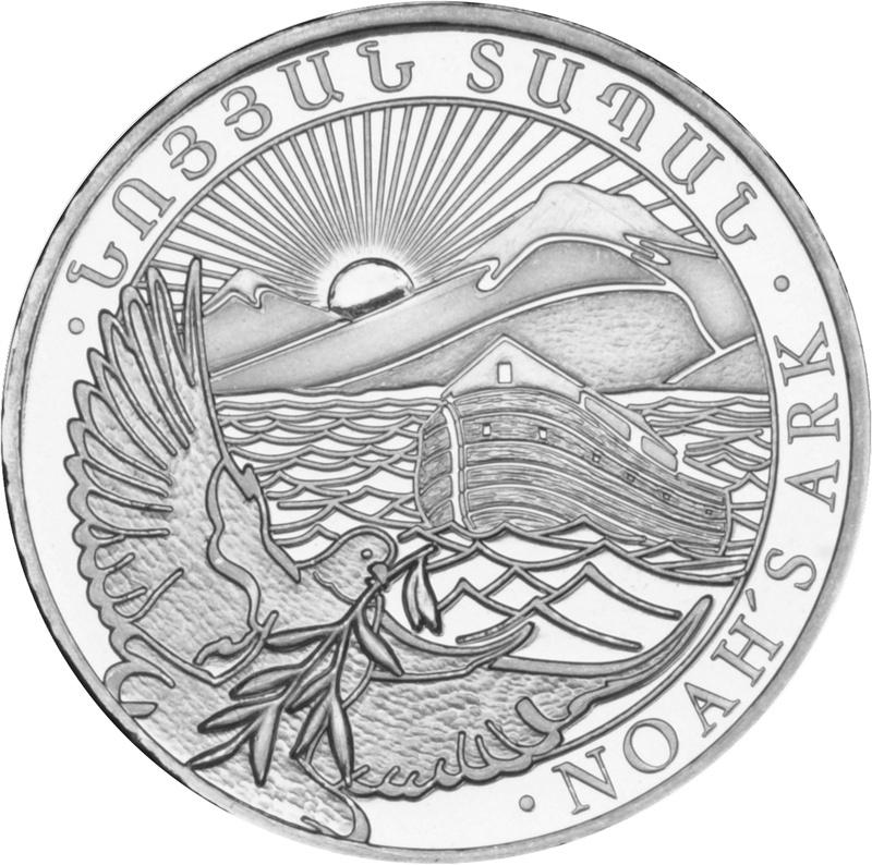 2018 Armenian Noah's Ark, 1/4oz Silver Coin