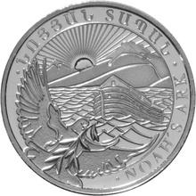 2017 Armenian Noah's Ark, 1/4oz Silver Coin