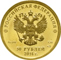 Russian 50 Rouble Quarter Ounce Gold Coin