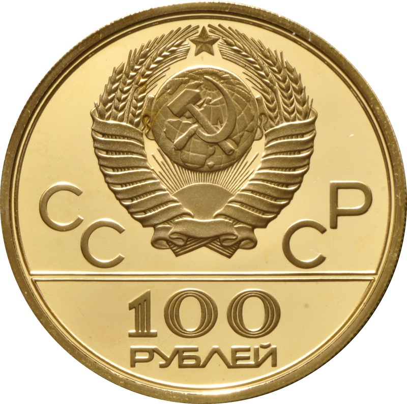 Russian 100 Rouble Half Ounce Gold Coin