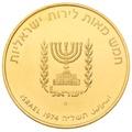 1974 500 Lirot Gold Coin David Ben Gurion