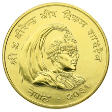 1974 Nepalese 1000 Rupee Gold Coin