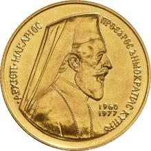 Cyprus 1977 Archbishop Makarios £50 Gold coin