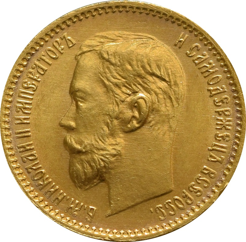 5 Russian Roubles Nicholas II 1895 - 1911