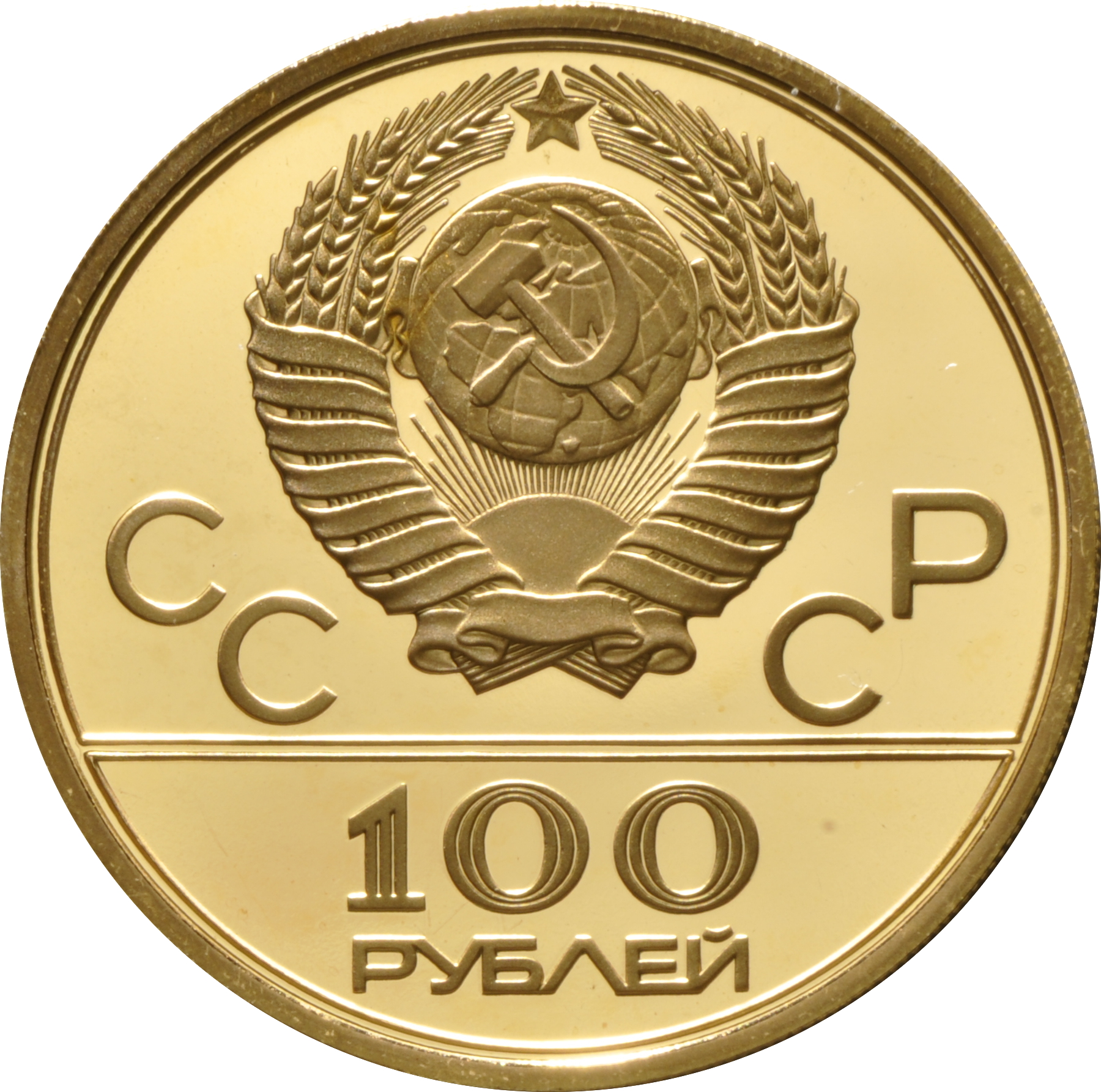 Russian 100 Rouble Half Ounce Gold Coin 163 541