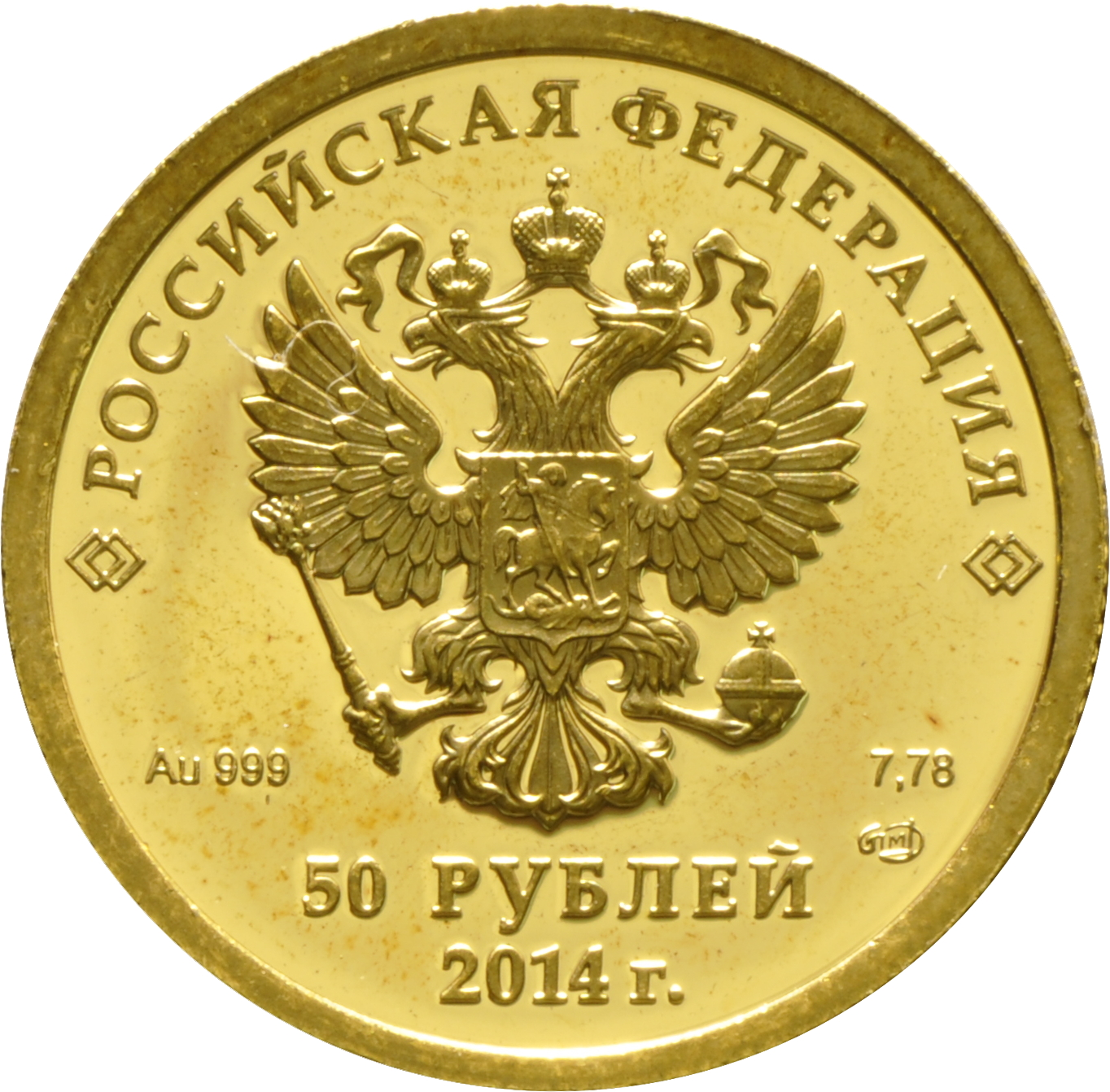 Russian 50 Rouble Quarter Ounce Gold Coin 163 279